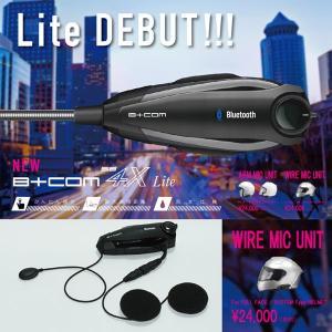 サインハウス B+COM SB4X LITE ライト 最新バージョン2.2 シングルユニット ワイヤーマイク Bluetooth ワイヤレスインカム  ビーコム 00078558 SB4Xライト