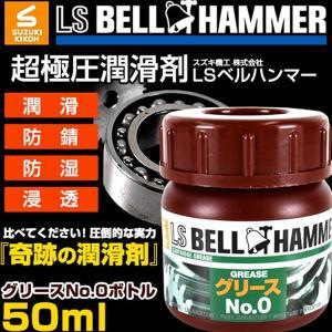 スズキ機工 ベルハンマー 超極圧潤滑剤 LSベルハンマー ボトルグリス NO.0 50ml LSBH15 BELLHAMMER|garager30