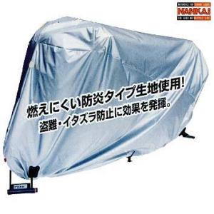 ナンカイ 防炎コンパクト  バイクカバー SIZE4 車体カバー|garager30