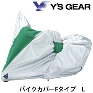 ヤマハ バイクカバー NEW Fタイプ Lサイズ|garager30