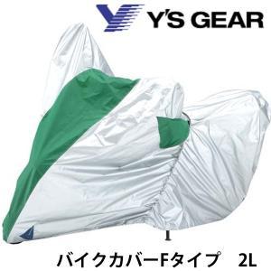 ヤマハ バイクカバー NEW Fタイプ 2Lサイズ|garager30