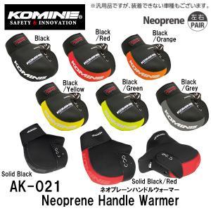 KOMINE コミネ AK-021 ネオプレーンハンドルウォーマー 左右セット 09-021 AK021 ハンドルカバー バイク用|garager30