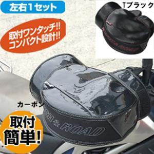 ラフ&ロード RR5925 ボクサーハンドルカバーNEO  防寒・防風・軽量ハンドウォーマー|garager30