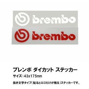 ブレンボ brembo ダイカットステッカー大 抜き文字 文字だけ残るステッカー メーカー garager30