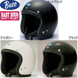 BABY BUCO  ベビーブコ プレーンモデル バイク用スモールジェットヘルメット|garager30