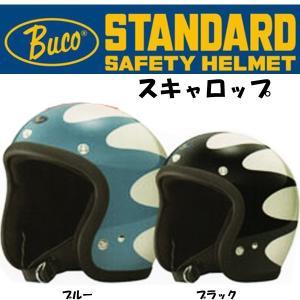 BUCO STANDARD スキャロップ ブコ スタンダード ジェットヘルメット ホットロッド SCALLOP|garager30