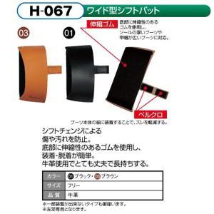 バギー H-067 ワイド型シフトパット 本革 BUGGY レザーシフトガード H067|garager30