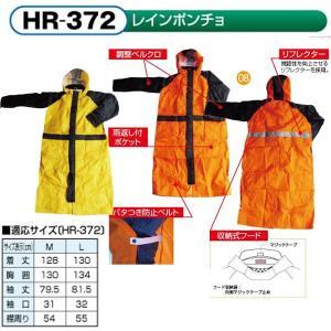 バギー HR-372 レインポンチョ BUGGY HR372 スクーター  防水|garager30