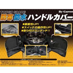 ユニカー バイガルー 防寒・防水ハンドルカバー BS-006|garager30