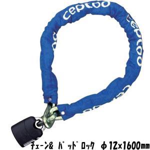 CEPTOO セプトゥー  CCPT-C1216 チェーン& パッドロック φ12x1600mm  盗難防止ロック CPTC1216|garager30
