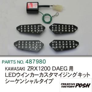 CF POSH ポッシュ LEDウインカーカスタマイジングキット シーケンシャルタイプ KAWASAKI ZRX1200 DAEG 用 流れるウインカー 487980 カワサキ ダエグ|garager30