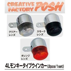 CF POSH ポッシュ 4Lモンキータイプウインカー(2PC/1SET)|garager30
