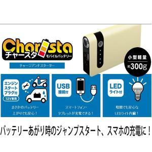 CHARSTA チャースタ モバイルバッテリー 12V オートバイ用 チャージアンドスターター 車にも|garager30