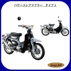 ナンカイ CM-01  ナンカイオリジナル カブ/リトルカブ パワーコンプマフラータイプ1 CM01|garager30
