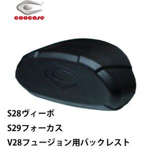 COOCASE クーケース  バックレスト ヴィーボ (S28) & フュージョン (V28) & ウィザード(V36)用 CP0009 garager30