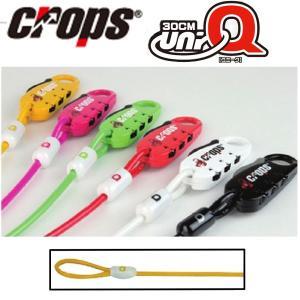 CROPS クロップス 「UNI-Q ユニーク」 4mm×300mm ケーブルロック 盗難防止ロック ショートワイヤー ヘルメットロック|garager30