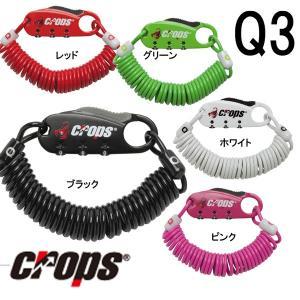 CROPS クロップス 「Q3」3mm×1800mm ケーブルロック 盗難防止ロック|garager30