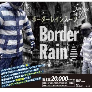 ダムトラックス ボーダーレインウェア バイク用 防水 雨具 合羽 レインスーツ メンズ レディース|garager30