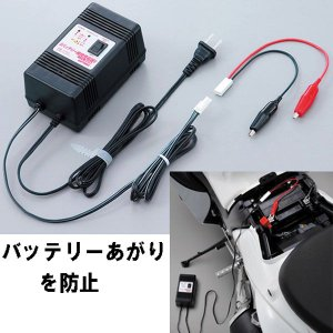 デイトナ 68586 バイク用維持(微弱)充電器 12V オートバイ用バッテリー専用|garager30