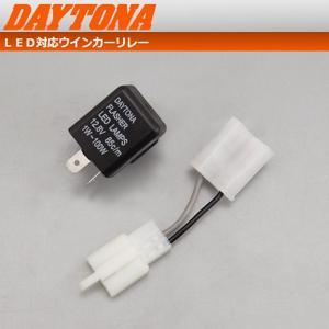 デイトナ(DAYTONA) LED対応ウインカーリレー 95437 (旧品番69571) ハイフラ防止|garager30