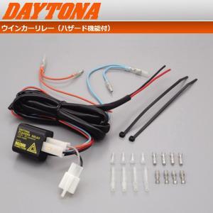 デイトナ(DAYTONA) ウインカーリレー(ハザード機能付) 70195 ハイフラ防止|garager30