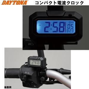 デイトナ  コンパクト電波クロック 時計 71808 DAYTONA ステーセット 小型|garager30