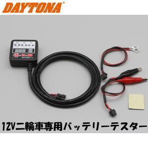 DAYTONA バッテリーテスター 75505 12V オートバイ用 デイトナ|garager30
