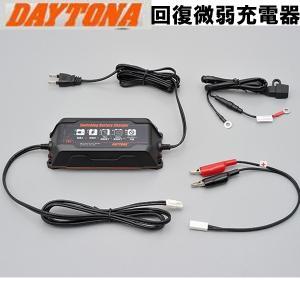 デイトナ 95027  スイッチングバッテリーチャージャー12V 【回復微弱充電器】 オートバイ用バッテリー専用 旧品番76079|garager30