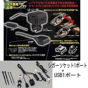 DAYTONA デイトナ バイク専用電源 USBポート、シガーソケット 1ポート 93042 ツーリングアクセサリー 旧品番79003|garager30