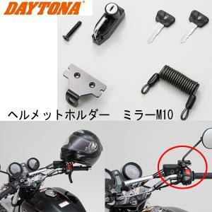 デイトナ 79399 (67399) ヘルメットホルダー ミラーM10クランプタイプ 盗難防止ロック DAYTONA|garager30