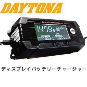 デイトナ 91875 ディスプレイバッテリーチャージャー 最新 12V 2輪/4輪用 DAYTONA|garager30