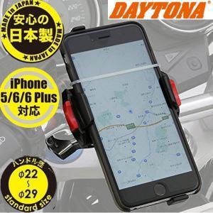 DAYTONA 92601 バイク用スマートフォンホルダー WIDE(iPhone5・6・6Plus対応) リジットタイプ iH-550D スマホ デイトナ|garager30