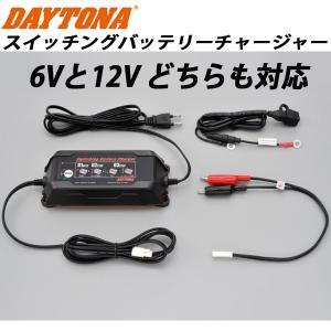 デイトナ 94427 スイッチングバッテリーチャージャー 6V/12V オートバイ用バッテリー専用