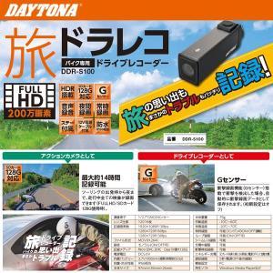 デイトナ DDR-S100 バイク専用ドライブレコーダー 96864 高画質 バイク用 ドラレコ|garager30