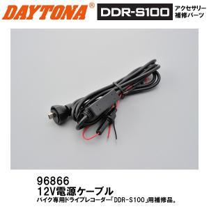 デイトナ 96866 ドライブレコーダーDDR-S100用 12V電源ケーブル 補修部品|garager30