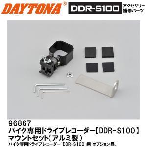 デイトナ 96867 ドライブレコーダーDDR-S100用 マウントセット(アルミ製) バイク専用ドライブレコーダー 補修部品 オプション|garager30