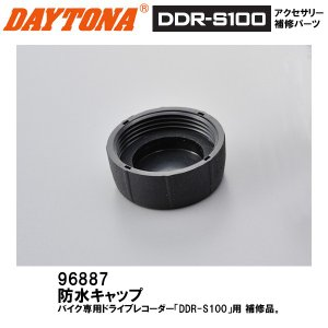 デイトナ 96887 ドライブレコーダーDDR-S100用 防水キャップ 補修部品|garager30