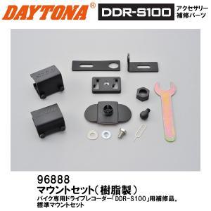 デイトナ 96888 ドライブレコーダーDDR-S100用 マウントセット 補修部品|garager30