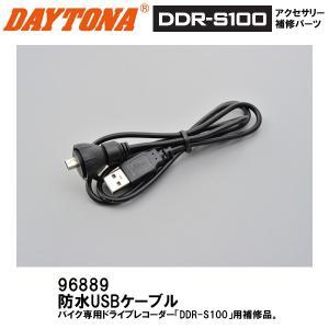 デイトナ 96889 ドライブレコーダーDDR-S100用 防水USBケーブル 補修部品|garager30