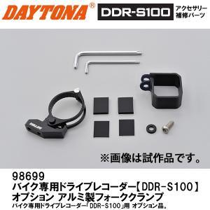 デイトナ 98699 アルミ製フォーククランプ ドライブレコーダーDDR-S100オプション品 バイク専用ドライブレコーダー 補修部品 オプション|garager30