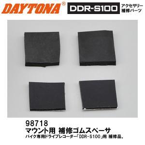 デイトナ 98718 ドライブレコーダーDDR-S100用 マウント用 補修ゴムスぺーサ バイク専用ドライブレコーダー 補修部品 オプション|garager30