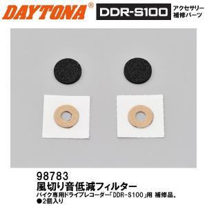 デイトナ 98783 ドライブレコーダーDDR-S100用 風切り音低減フィルター 補修部品|garager30