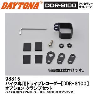 デイトナ 98815 ドライブレコーダーDDR-S100用 クランプセット バイク専用ドライブレコーダー 補修部品 オプション|garager30