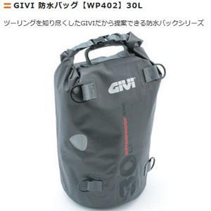 デイトナ GIVI  防水バッグ 【WP402】30L ドラムバッグ 78217|garager30