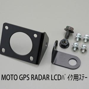 デイトナ 78180 MOTO GPS RADAR LCDバイク用ステー  モトGPSレーダーLCD/3.0用|garager30