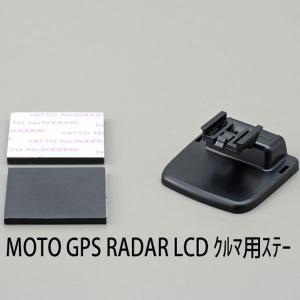 デイトナ 78181 MOTO GPS RADAR LCDクルマ用ステー  モトGPSレーダーLCD/3.0用|garager30