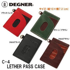 デグナー C-4 レザーパスケース DEGNER C4 LETHER PASS CASE 本革|garager30