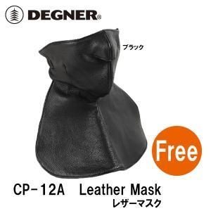 デグナー CP-12A レザーマスク DEGNER CP12A LEATHER MASK 牛革 フリース フェイスマスク ネックウォーマー|garager30