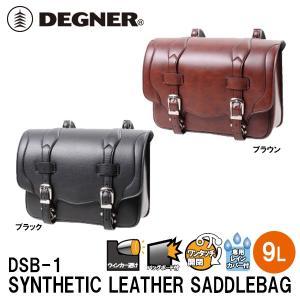 デグナー DSB-1 シンセティックレザーサドルバッグ DEGNER DSB1 SYNTHETIC LEATHER SADDLEBAG サイドバッグ|garager30