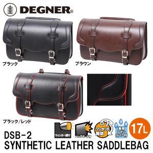 デグナー DSB-2 シンセティックレザーサドルバッグ DEGNER DSB2 SYNTHETIC LEATHER SADDLEBAG サイドバッグ|garager30
